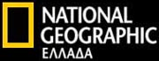 National Geographic - Ελλάδα
